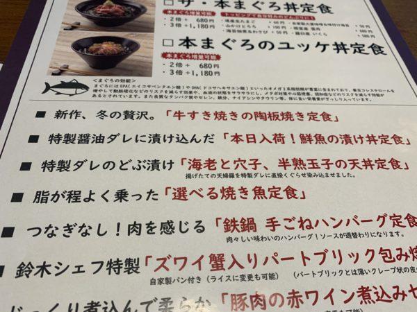 A576D8DC-8405-4071-AB2D-065D7238CE6E-600x450 札幌 サントリーガーデンズ昊(そら)の天丼定食