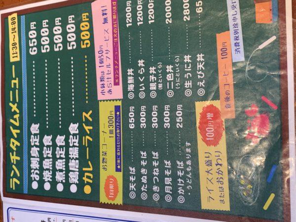 4E35337E-5EA6-4F28-9301-FCC5EAE177B4-600x450 札幌 瑠玖の日替り天重