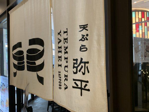 CA7549DC-7573-44E7-8D8B-195B277AA6CA-600x450 札幌 天ぷら弥平の弥平天ぷらセット