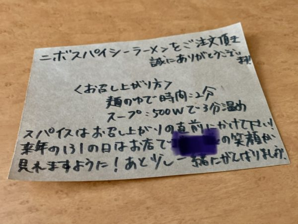 7F2B1ED7-3AD6-4D5C-8993-FA71C3D75014-600x450 札幌 井さいのニボスパイスラーメン(テイクアウト)