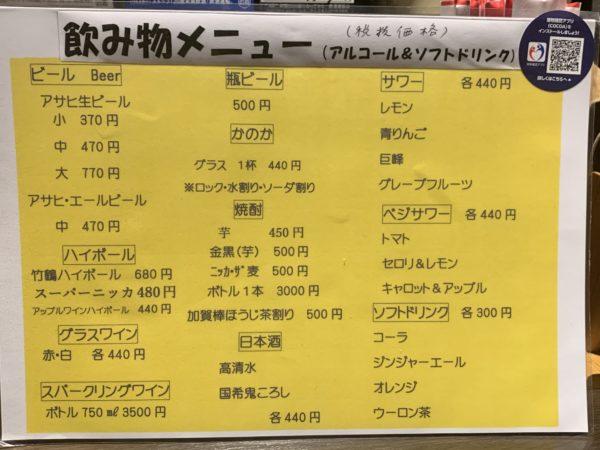 F87B7DB7-0FC1-40F9-A37B-6153C348D9C3-600x450 札幌 小豚家の豚丼ミックス