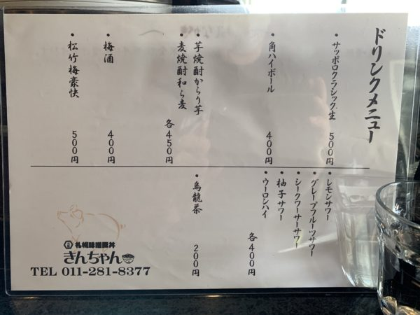 3F728581-9105-47BB-9414-710FBD2FEFD5-600x450 札幌味噌豚丼きんちゃんの豚丼肩ロース肉