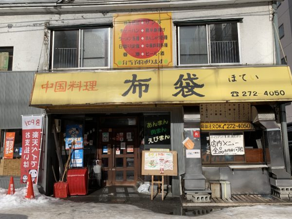 A2869778-C71F-4801-85EA-1654AA3030A2-600x450 札幌 布袋本店の自家製焼売定食