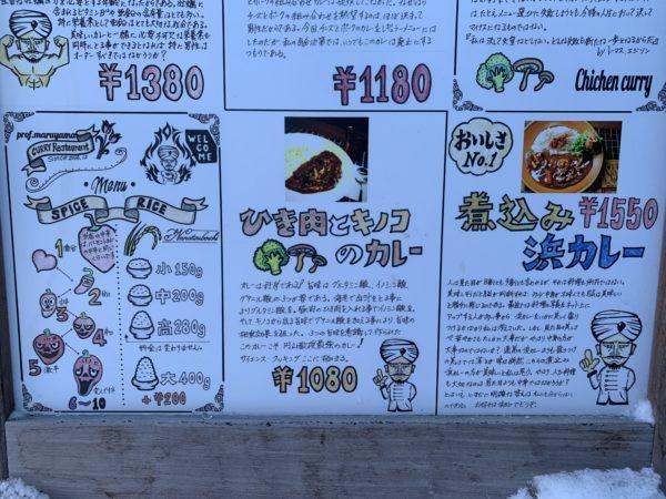 6578CCD2-8F59-4BCE-8C46-BF35755C99B5-600x450 札幌 円山教授の煮込み浜カレー