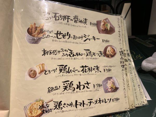 685B3FD0-090C-415D-A790-6F532E6365D3-600x450 札幌 トリタベルカの本当の親子丼