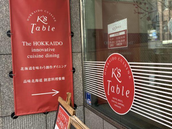 1B3F473F-2794-4711-A2E2-E8E012ED8EC4-600x450 札幌 K's Tableの銘柄豚100%ハンバーグ・デミグラスソース