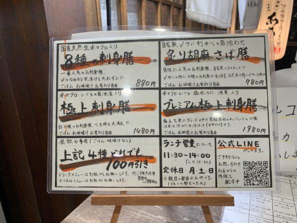 7039553B-A854-46C9-AF21-3FF109075EFC-600x450 札幌 津軽海峡を渡ってきた男あきらの8種の刺身膳