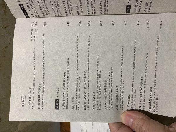 A8F777C5-8EFE-445A-AACA-BDD52955F1E7-600x450 札幌 発酵ヤードから布袋へはしご