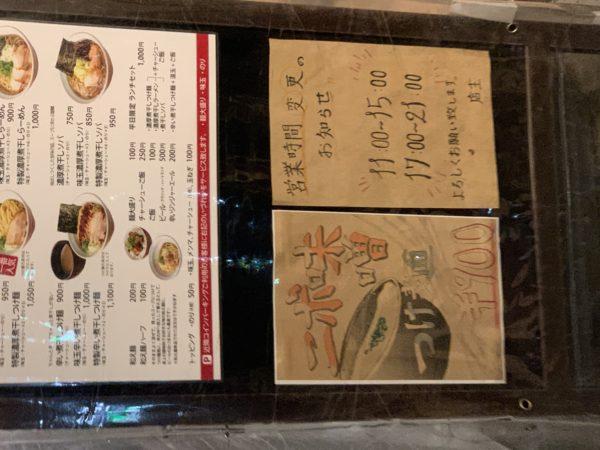 84112283-A1B8-49DA-A039-706E8C4DADCB-600x450 札幌 井さいのニボ味噌つけ麺【期間限定】