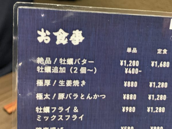 04B95BC5-0CD4-4F58-8B1E-72D80E470A31-600x450 札幌 赤目のおやじで軽く飲む