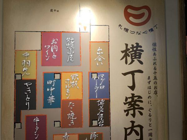 3A1B0FB0-C50C-4DB5-92A8-43264EC7C885-600x450 札幌 マグロパーラーの海鮮丼