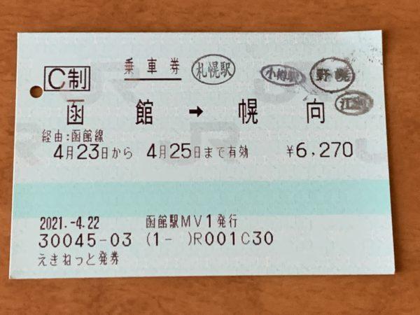 0137CEAD-78F8-4AE2-9BC8-17DAD058EA5D-600x450 江別市をちょっとだけ散策