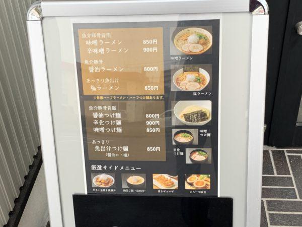 EF171BB5-A6F8-4481-A3AE-95138E340AF6-600x450 札幌 札幌Fuji屋の味噌ラーメン