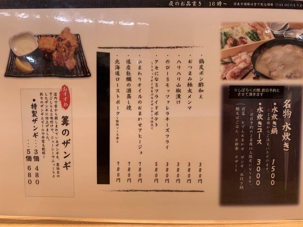 9C84A1DE-8E23-4C60-B753-79A49EFBB435-1024x768 札幌 銀座 篝 札幌店の鶏白湯Soba