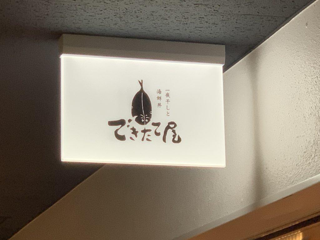 1C1F6076-C4FF-426A-A5E9-44B1446C399F-1024x768 札幌 できたて屋時計台店の礼文のほっけ定食