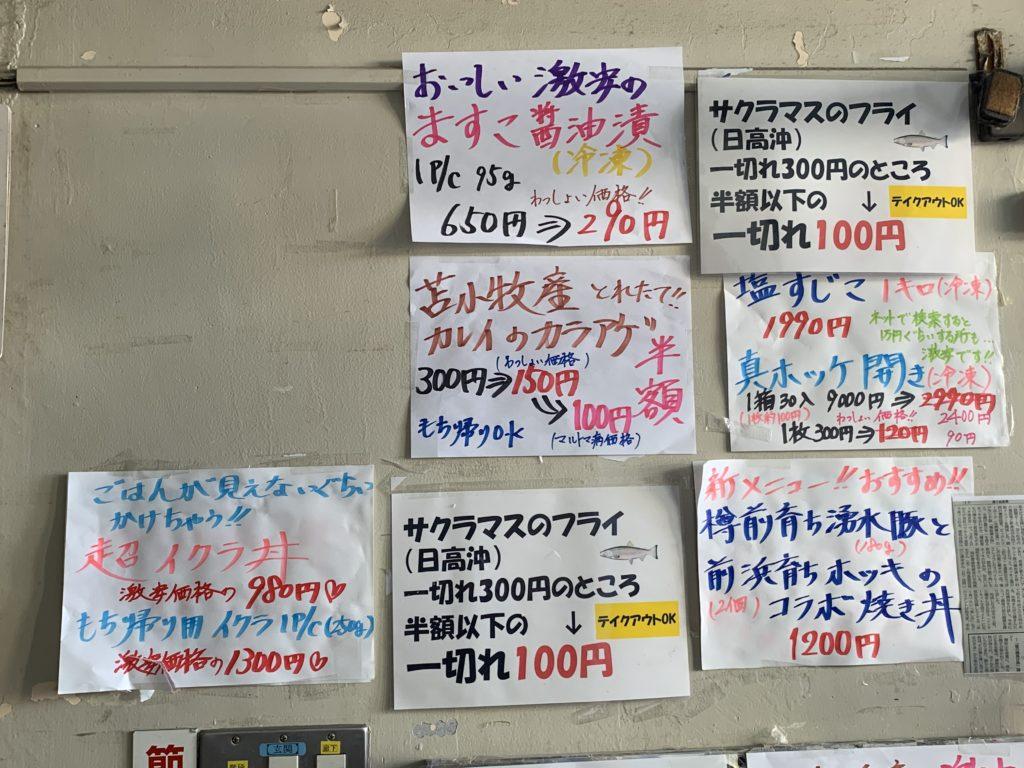 8D9D8BB9-A160-4B95-8A24-5DADC51C06D3-1024x768 苫小牧 マルトマ食堂の超イクラ丼