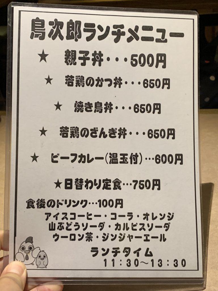 61EA5618-8F38-4762-AA5E-4BBFF9391E35-1024x768 札幌 鳥次郎の焼き鳥丼