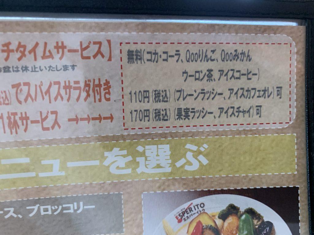 2E04963E-FA51-44DA-81C3-6B3104B9BCD9-1024x768 札幌 エスパーイトウ総本店のスープカレー