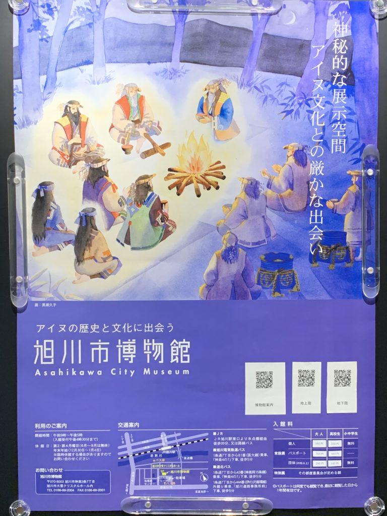 051EF47C-794E-4D1E-90E5-B35616646569-768x1024 旭川市博物館とえべおつ温泉