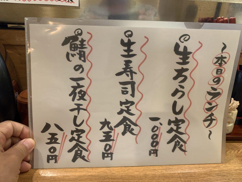 52306C4D-7102-4CE8-9F94-57D017826C26-1024x768 札幌 和処さゝ木の生寿司定食 2回目