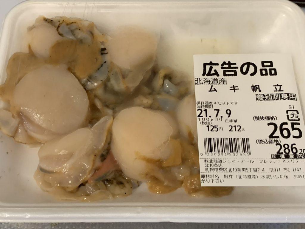 DAECCBD1-5881-4A36-A197-78F51A10F62A-1024x768 生鮮市場で北海道っぽいものを買って来た