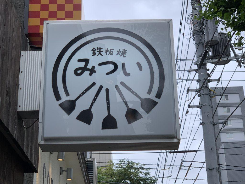 FA42F42F-BDAA-4AD2-AB1B-FEF12079F0A9-1024x768 札幌 鉄板焼みついのハンバーグ