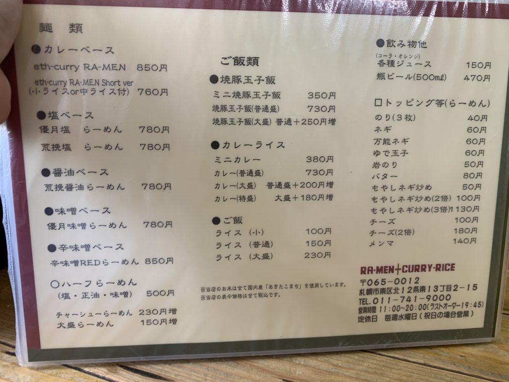 D2F012C3-25A6-4BB3-921A-2A5F123ECC33-1024x768 札幌 らーめん優月の濃厚魚介搾り味噌らーめん