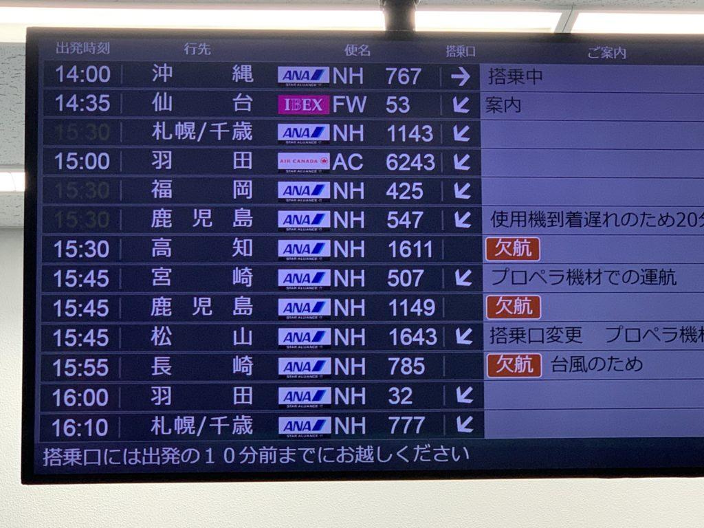 49E14FE2-FD8F-43D2-94EB-2B6444A6AA20-1024x768 札幌から沖縄に飛ぶ
