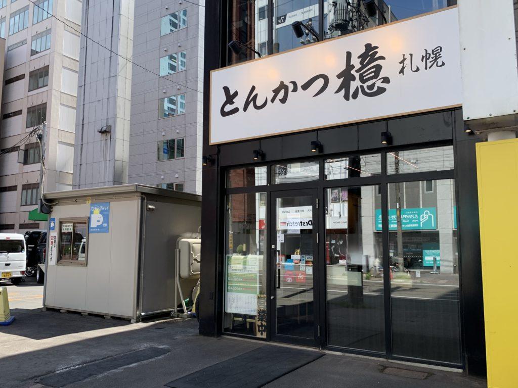 6257A939-002B-43C6-9741-63FFCD99D11D-1024x768 とんかつ檍札幌大通店のロースカツランチ 2回目