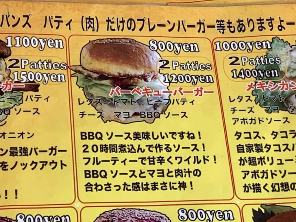 66874E05-3328-496D-B921-CDA68B692513-1024x768 本部 キャプテンカンガルーのハンバーガー