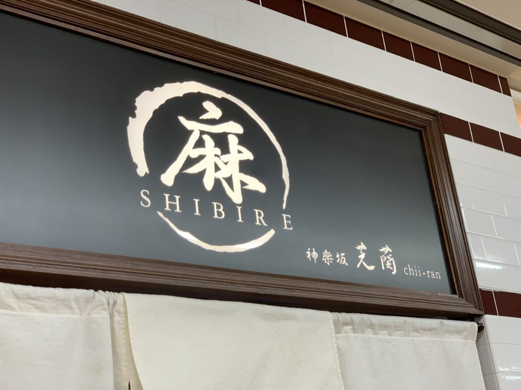 017B84DD-9879-4F26-9303-ACAE1FFF25DA-1024x768 札幌 SHIBIREの麻婆豆腐セット