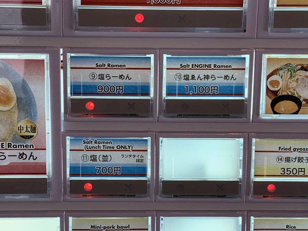 FA32BFBF-96E2-4247-A207-B5E4854B5A5A-1024x768 札幌ゑん神の塩らーめん