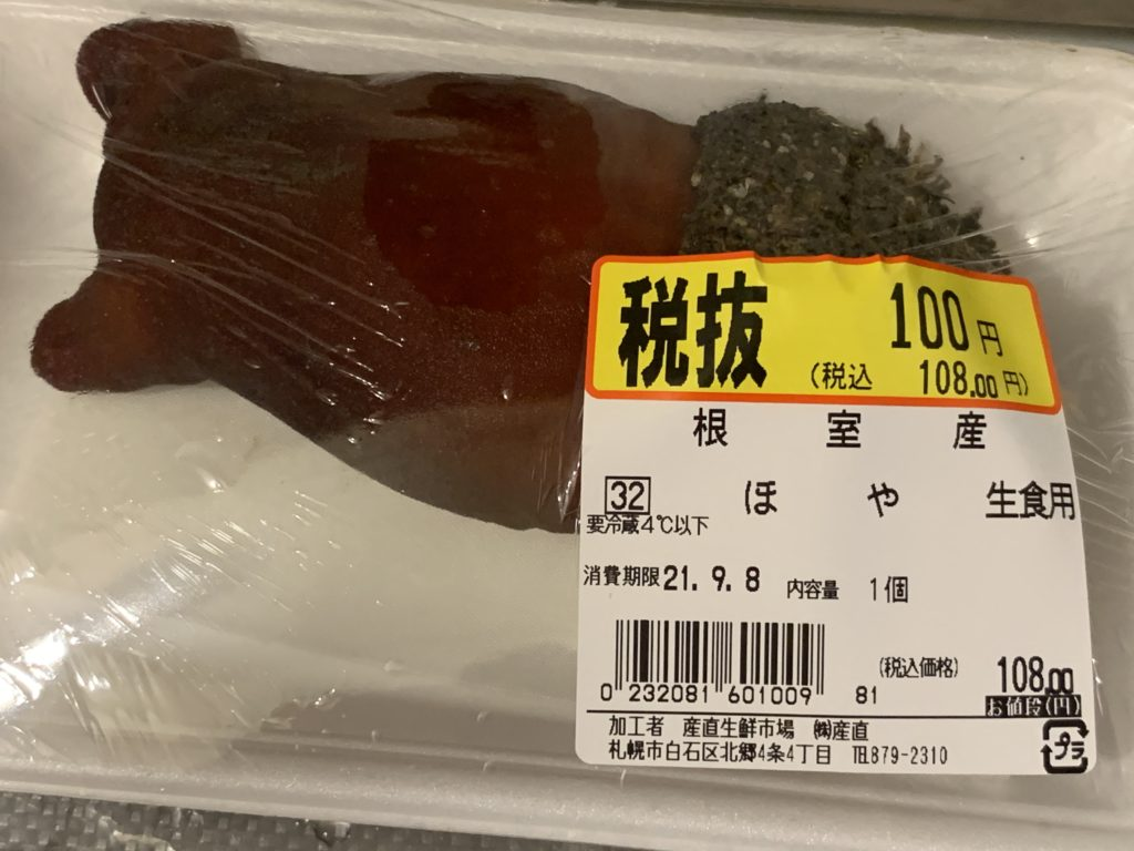 CE03030D-07A8-4222-AAD8-86BE654FA8BA-1024x768 生鮮市場北郷店で海産物を買って料理する