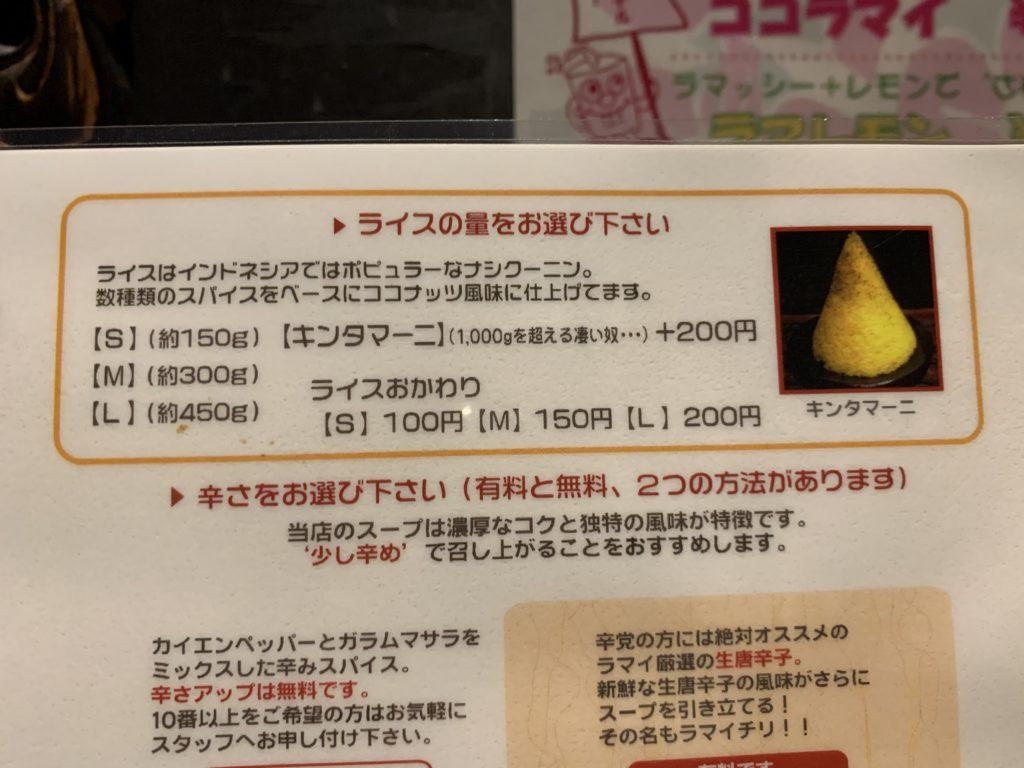 E22347E7-18BF-4487-BF15-76346F0524C6-1024x768 札幌 ラマイ本店のスープ・サピ・プダス