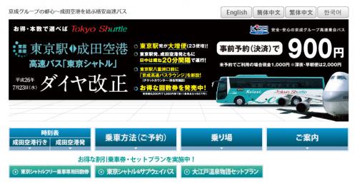 66c19942ab4ba346fdb64ccc04cde37317-500x257 東京シャトルを予約した