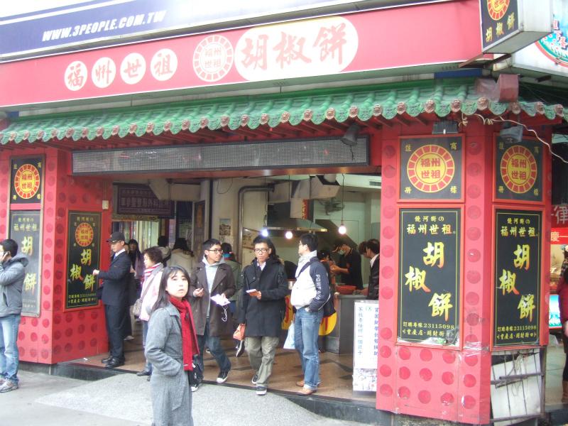 DSCF3831 台北 福州世祖胡椒餅(重慶店)
