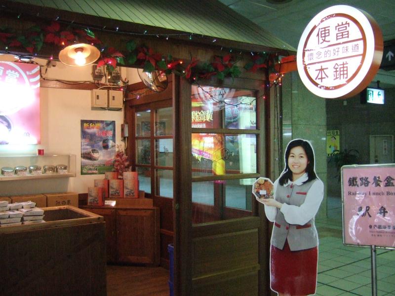 DSCF3839 台北の食べ物の風景