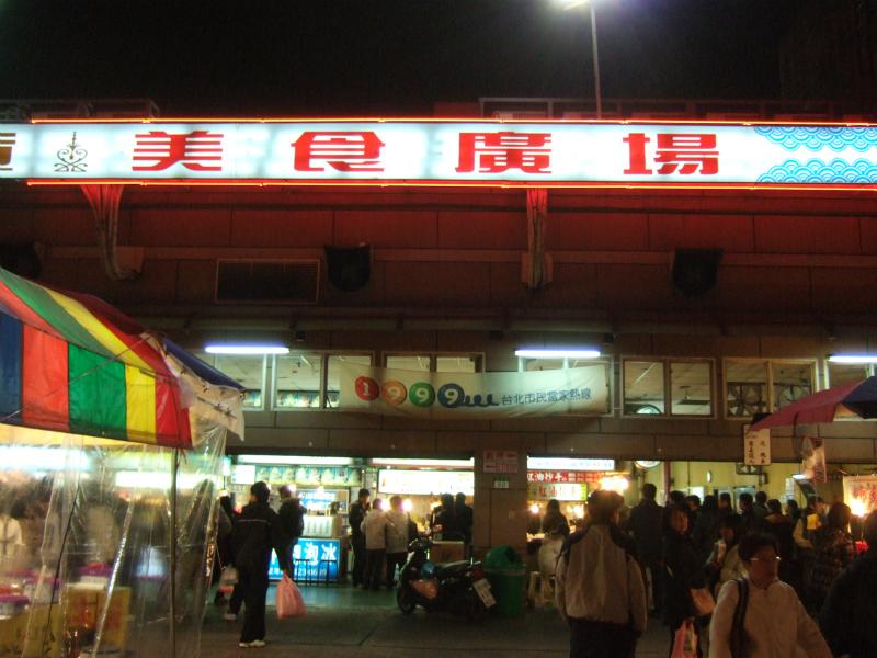 DSCF3877 台北 士林夜市