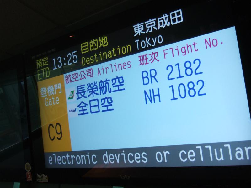 DSCF3998 2009年1月ANA1082便台北発成田行きエコノミークラス