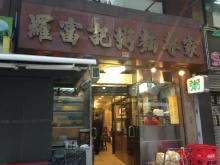 blog_import_54114e684647d 香港 羅富記の牛肉粥