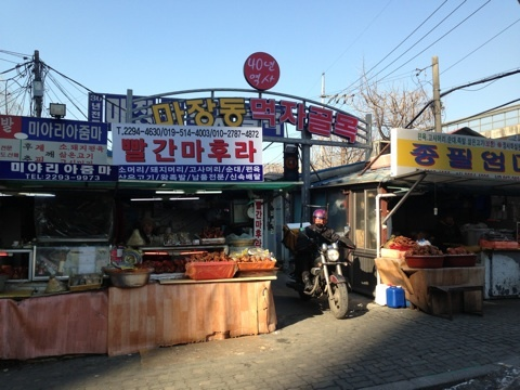 blog_import_54114ef07710b ソウル 馬場洞焼肉横丁のヨンムンチプ