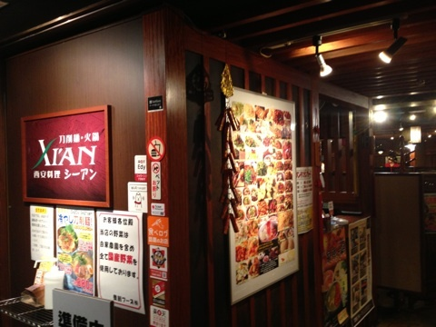 blog_import_5411590a55a72 新宿 XI'AN(シーアン)の西安料理
