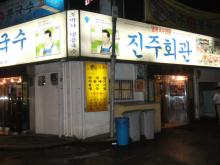 blog_import_54115dae9e791 ソウル 普州会館のコングクスとキムチ炒飯