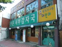 blog_import_54115dba61395 ソウル ソブカムジャグッのカムジャタン