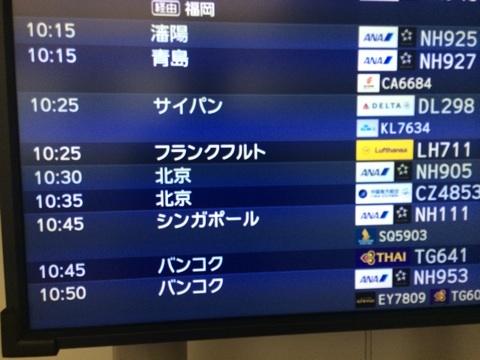 blog_import_541164230044c 2月15日TG641便成田発バンコク行きビジネスクラス