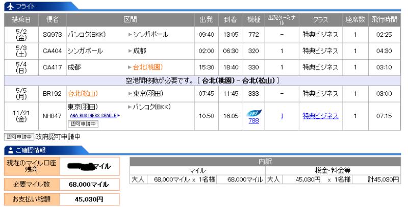 blog_import_54116551cae3b ゴールデンウイークの航空券を再発券