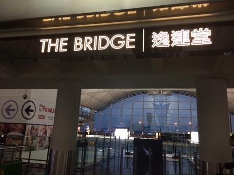 blog_import_541168766aa13 香港キャセイ・パシフィック航空ラウンジ ザ・ブリッジ