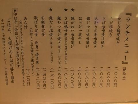 blog_import_54116a466ca3b 恵比寿 食彩かどたの銀じゃけの定食