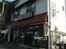 blog_import_54116d6705919 長湯温泉 正直屋のすっぽん料理