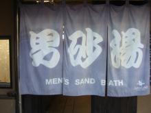 blog_import_54116dc2797b4 別府 ひょうたん温泉